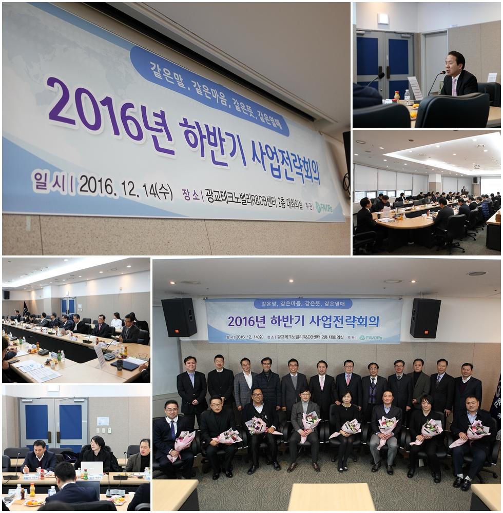 [2016.12.14] 2016년 하반기 사업전략회의