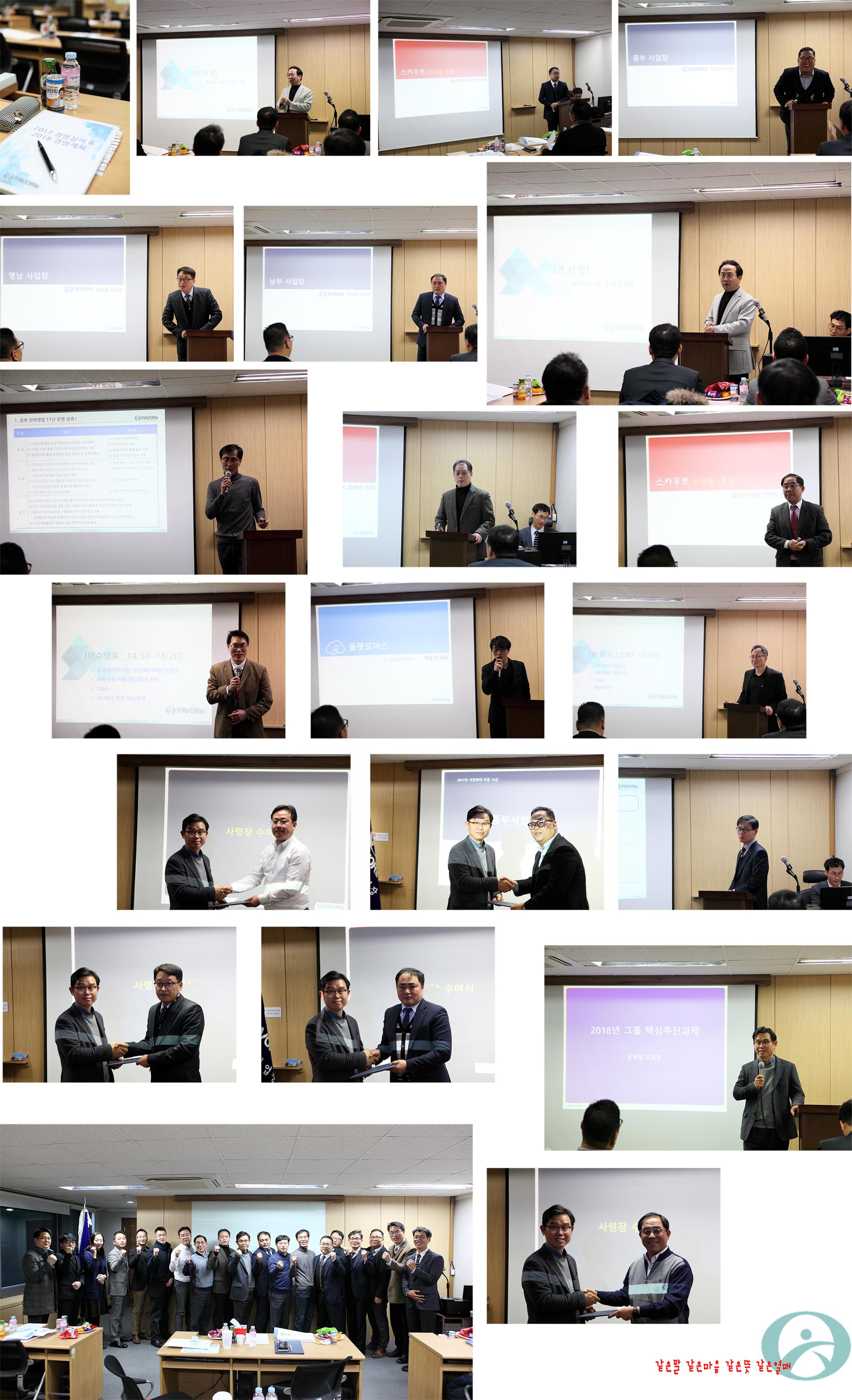 [17.12.20] 2017년 하반기 사업전략회의
