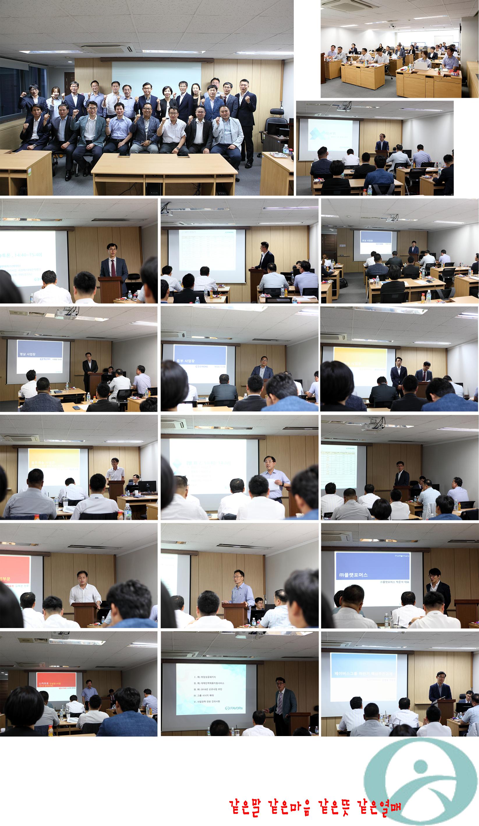 [2017.07.05] 2017년 상반기 사업전략회의