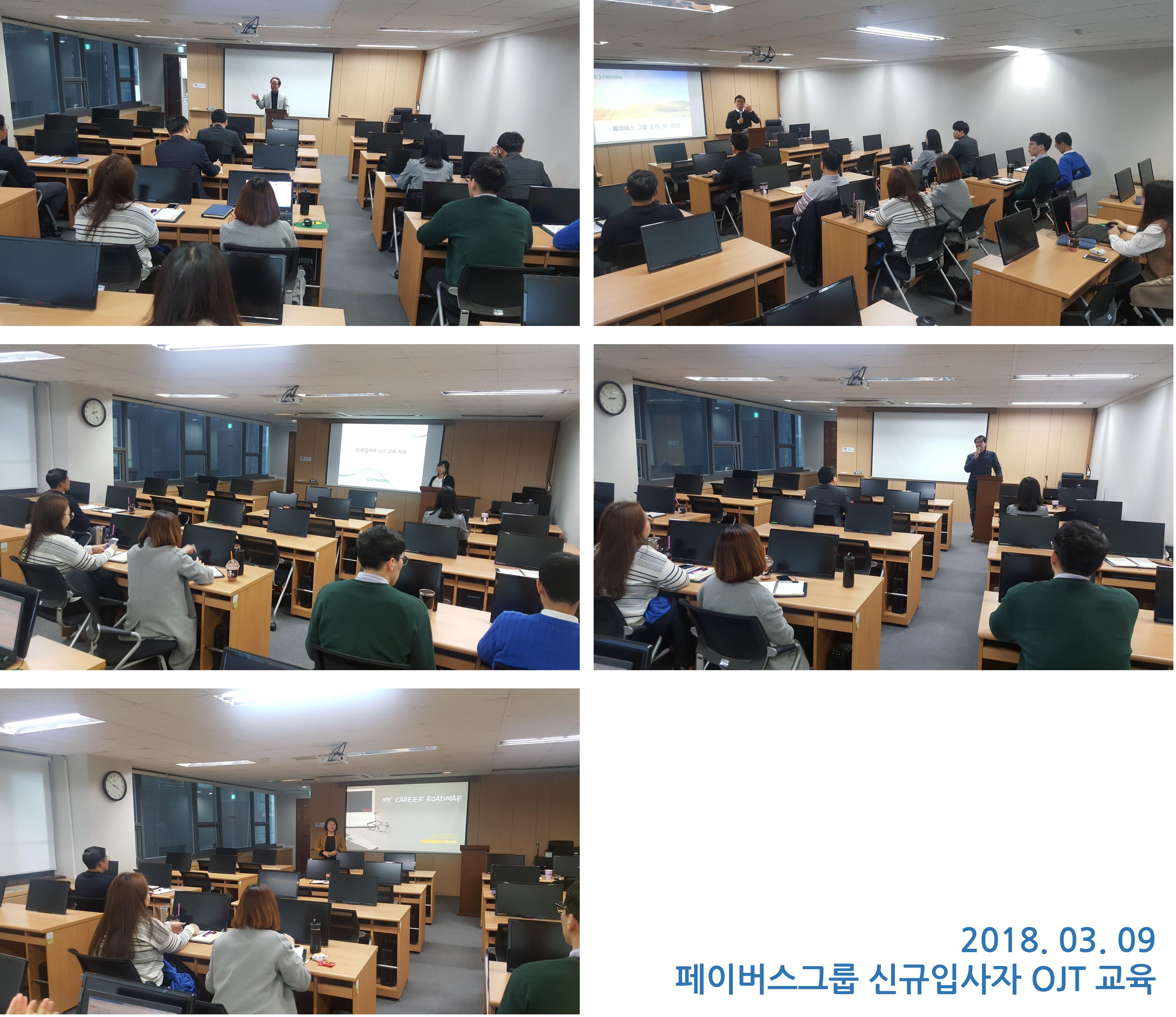 [2018.03.09] 신규입사자 OJT 실시