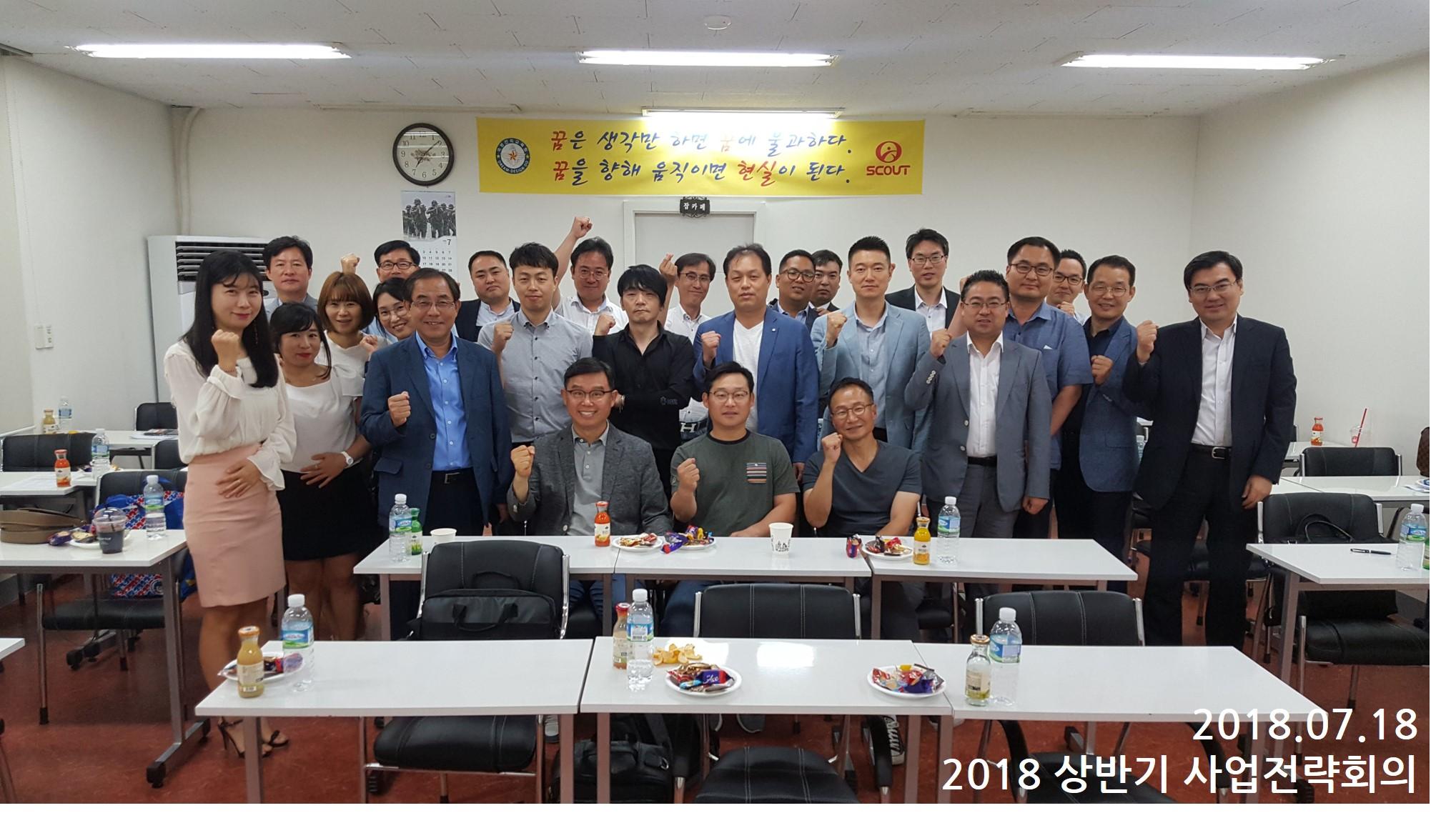 [2018.07.18] 2018년 상반기 사업전략회의