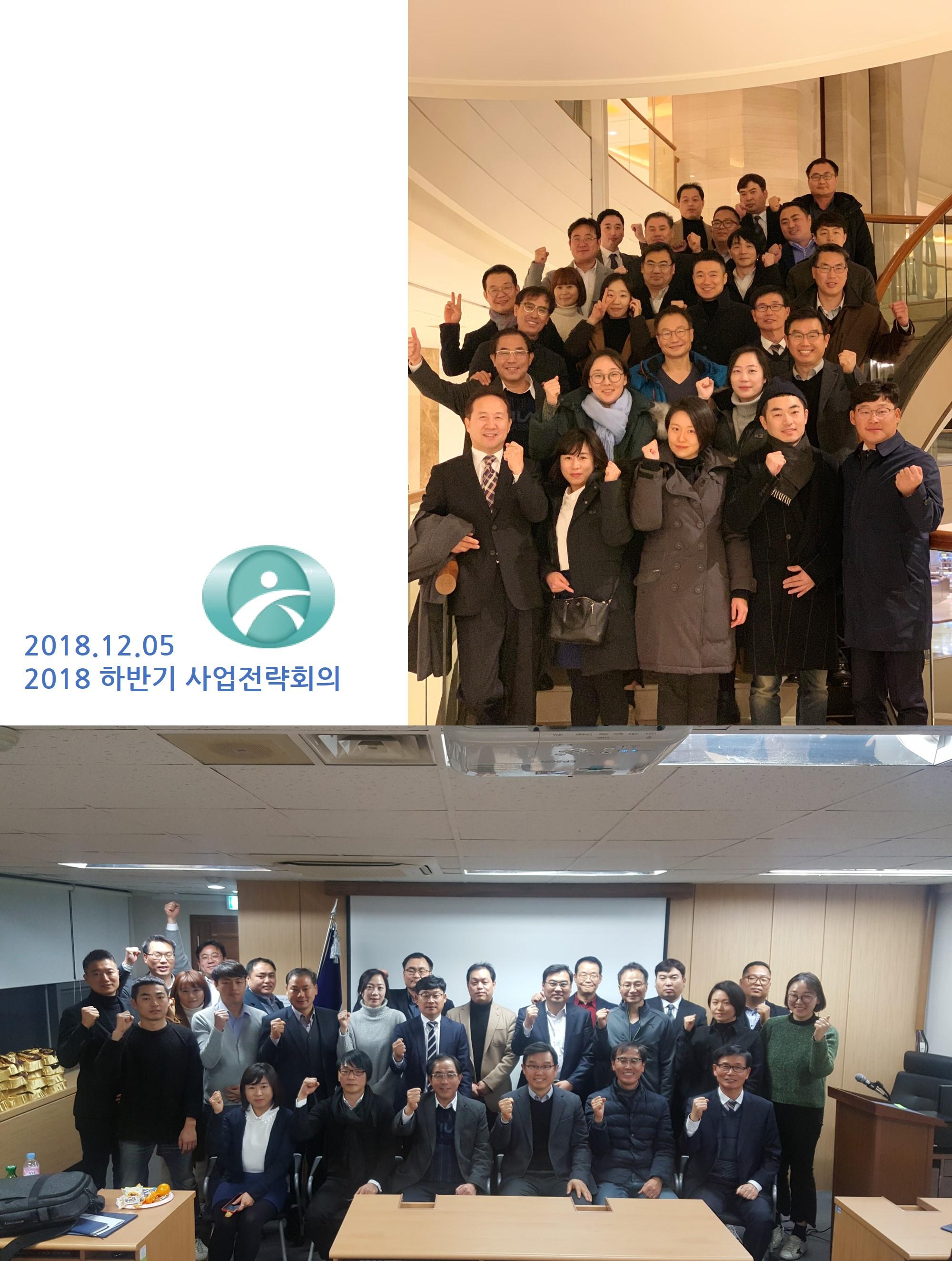 [2018.12.05] 2018년 하반기 사업전략회의