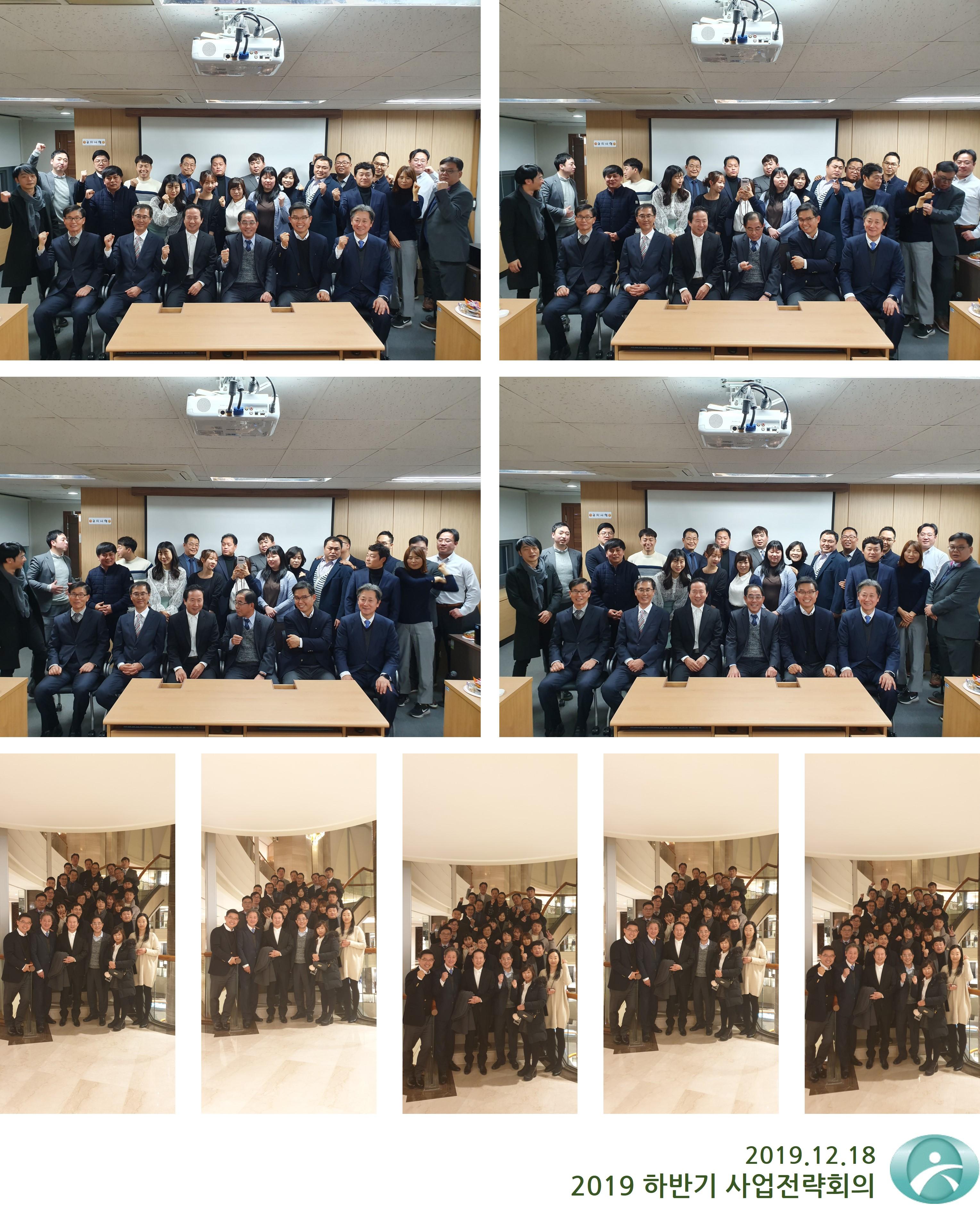 [2019.12.18] 2019 하반기 사업전략회의